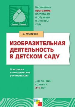 Изобразительная деятельность в детском саду. Программа и методические рекомендации. Комарова Т.С.