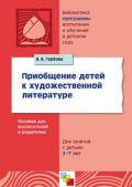 Приобщение детей к художественной литературе. Программа и методические рекомендации. 2-е изд., испр. и доп. Гербова В.В.