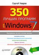 350 лучших программ для Windows 7 +DVD. Уваров С.
