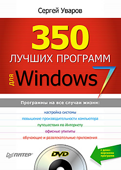 350 лучших программ для Windows 7 +DVD. Уваров С. Уваров С.
