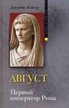 Август. Первый император Рима. Бейкер Джордж
