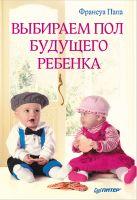 Выбираем пол будущего ребенка. Ф. Папа