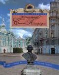 22 площади Санкт Петербурга. Увлекательная экскурсия по Северной столице. Векслер А.Ф.