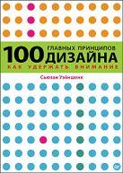 100 главных принципов дизайна ISBN 978-5-496-00246-2. С. Уэйншенк