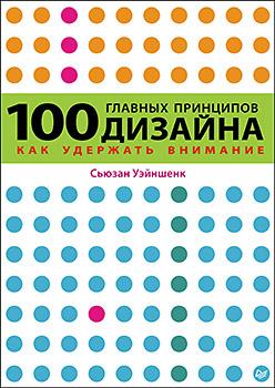 100 главных принципов дизайна ISBN 978-5-496-00246-2. С. Уэйншенк С. Уэйншенк