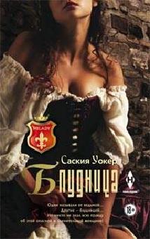 Блудница: роман. Уокер С. Уокер С.