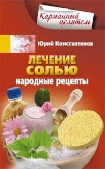 Лечение солью. Народные рецепты. Константинов Ю.