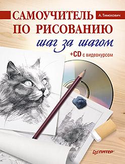 Самоучитель по рисованию. Шаг за шагом (+CD с видеокурсом). Тимохович А И