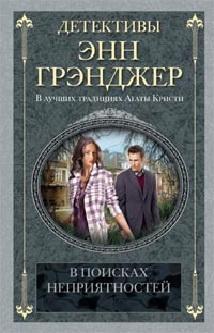 В поисках неприятностей: детективный роман. Грэнджер Э. Грэнджер Э.