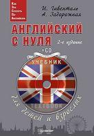Английский с нуля для детей и взрослых. + CD, 2-е изд. Гивенталь И. А., Задорожная А.