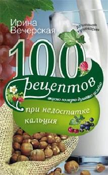 100 рецептов при недостатке кальция. Вечерская И Вечерская И