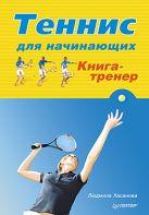 Теннис для начинающих. Книга-тренер. Хасанова Л. Р.