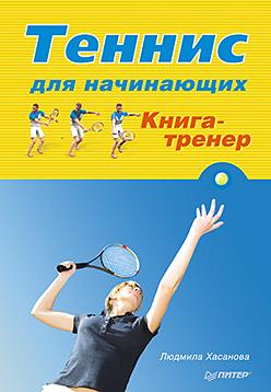 Теннис для начинающих. Книга-тренер. Хасанова Л. Р. Хасанова Л. Р.