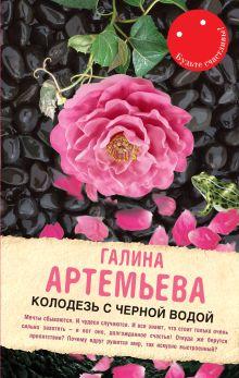 Артемьева Г. - Колодезь с черной водой обложка книги