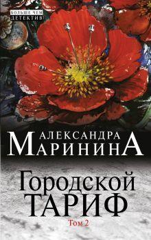 Маринина А. - Городской тариф. Т. 2 обложка книги