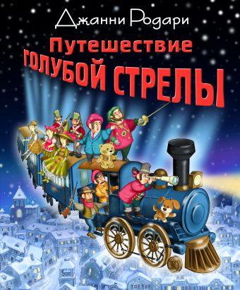Путешествие Голубой Стрелы (ил. И. Панкова) (ст.изд.) Родари Дж.