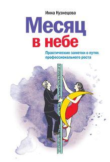 Кузнецова И. - Месяц в небе. Практические заметки о путях профессионального роста обложка книги