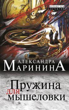 Маринина А. - Пружина для мышеловки обложка книги
