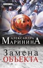 Замена объекта Маринина А.