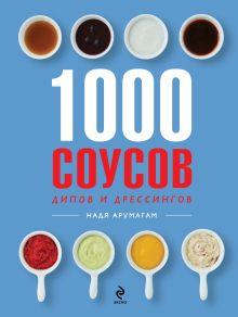 Арумагам Н. - 1000 соусов обложка книги