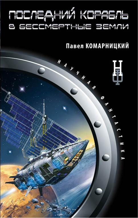 Последний корабль в Бессмертные земли Комарницкий П.