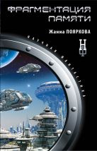Пояркова Ж.М. - Фрагментация памяти' обложка книги
