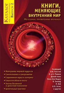 Книги, меняющие внутренний мир: методики, проверенные временем. Вып. 2