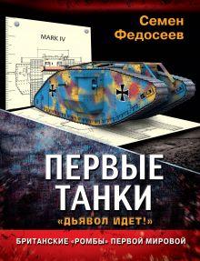 Федосеев С.Л. - Первые танки. Британские «Ромбы» Первой Мировой обложка книги