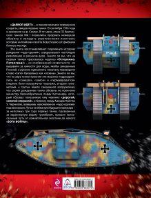 Обложка сзади Первые танки. Британские «Ромбы» Первой Мировой Семен Федосеев