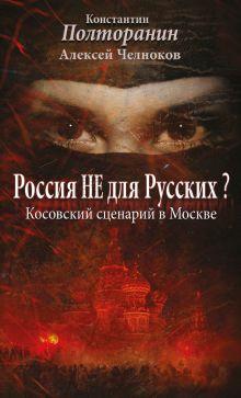 Россия не для русских? Косовский сценарий в Москве обложка книги