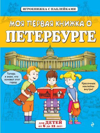Моя первая книжка о Петербурге (от 6 до 12 лет) с наклейками Первушина Е.В.