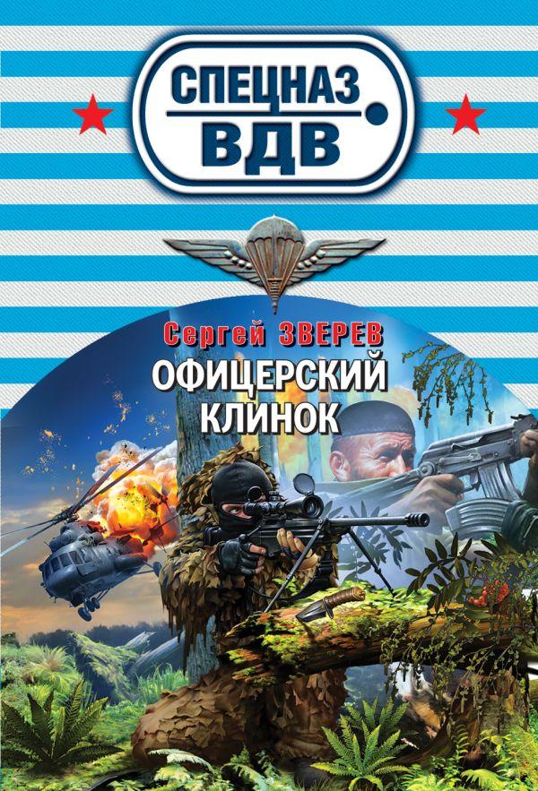 Офицерский клинок Зверев С.И.