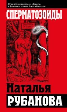 Рубанова Н.Ф. - Сперматозоиды обложка книги