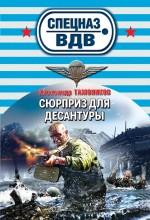 Обложка Сюрприз для десантуры Александр Тамоников