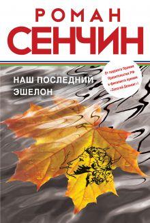 Сенчин Р.В. - Наш последний эшелон обложка книги
