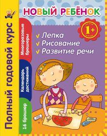 Обложка 1+ Новый ребенок. Полный годовой курс