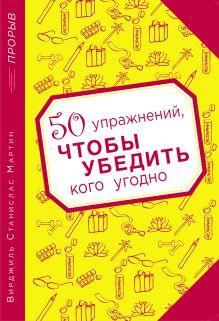 Мартин В.С. - 50 упражнений, чтобы убедить кого угодно обложка книги