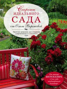 Обложка Секреты идеального сада от Ольги Вороновой Воронова О.В.