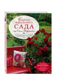 Воронова О.В. - Секреты идеального сада от Ольги Вороновой обложка книги