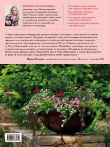 Обложка сзади Секреты идеального сада от Ольги Вороновой Воронова О.В.