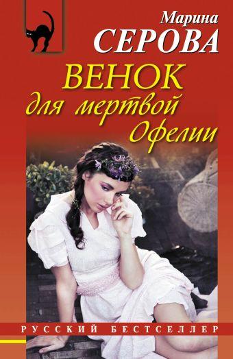 Венок для мертвой Офелии Серова М.С.