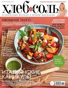 - Журнал ХлебСоль №7 сентябрь 2013 г. обложка книги