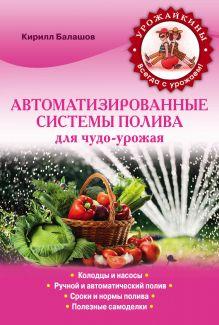 Балашов К.В. - Автоматизированные системы полива для чудо-урожая (Урожайкины. Всегда с урожаем (обложка)) обложка книги