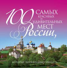 - 100 самых красивых и удивительных мест России, которые необходимо увидеть, 3-е изд. обложка книги