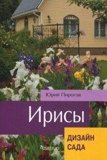 Пирогов Ю.К. - Ирисы (Дизайн сада) обложка книги