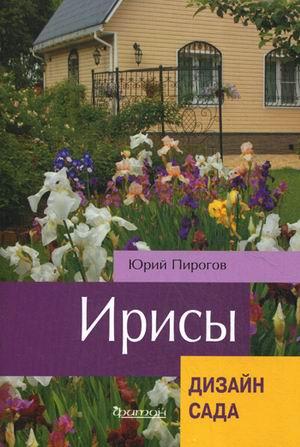 Ирисы (Дизайн сада) Пирогов Ю.К.