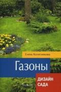Колесникова Е.Г. - Газоны (Дизайн сада) обложка книги