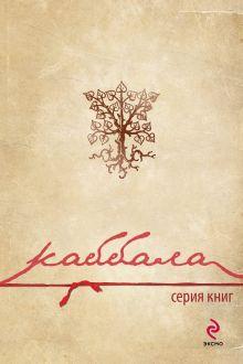 Обложка КАТАЛОГ Каббала