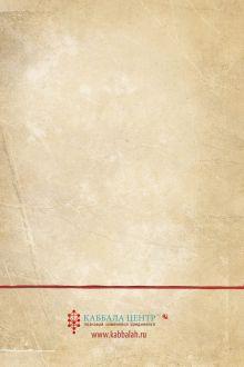 Обложка сзади КАТАЛОГ Каббала