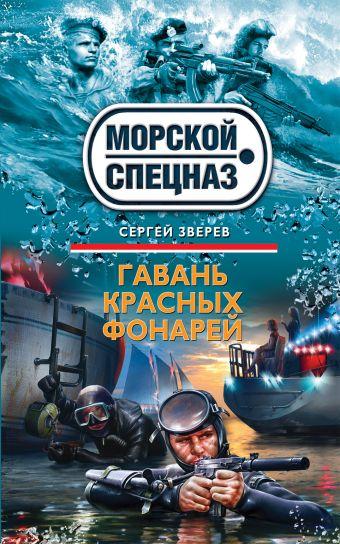 Гавань красных фонарей Зверев С.И.